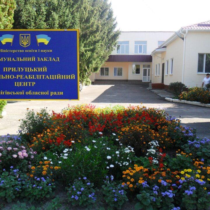 """КЗ """"Прилуцький навчально-реабілітаційний центр"""""""